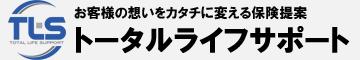 【群馬県太田市】お客様の想いをカタチに変える保険代理店 トータルライフサポート