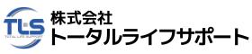 【群馬県太田市】お客様の想いをカタチに変える保険代理店 株式会社トータルライフサポート